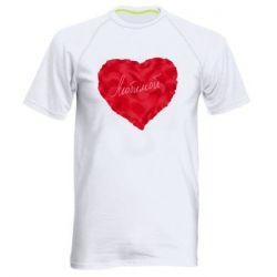 Мужская спортивная футболка Сердце и надпись Любимой