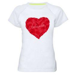 Женская спортивная футболка Сердце и надпись Любимой