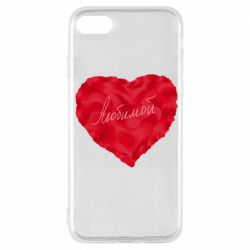 Чехол для iPhone 7 Сердце и надпись Любимой