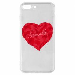 Чехол для iPhone 7 Plus Сердце и надпись Любимой