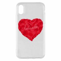 Чехол для iPhone X/Xs Сердце и надпись Любимой