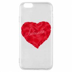 Чехол для iPhone 6/6S Сердце и надпись Любимой