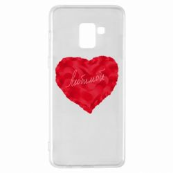 Чехол для Samsung A8+ 2018 Сердце и надпись Любимой