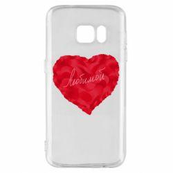 Чехол для Samsung S7 Сердце и надпись Любимой