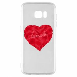 Чехол для Samsung S7 EDGE Сердце и надпись Любимой