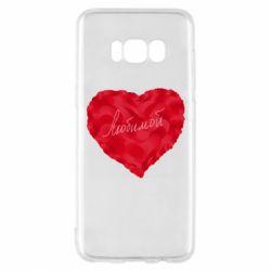 Чехол для Samsung S8 Сердце и надпись Любимой