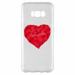 Чехол для Samsung S8+ Сердце и надпись Любимой
