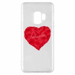 Чехол для Samsung S9 Сердце и надпись Любимой