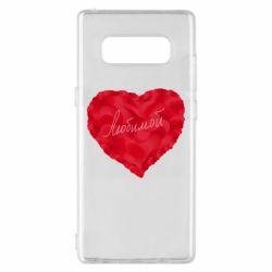 Чехол для Samsung Note 8 Сердце и надпись Любимой