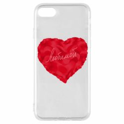 Чехол для iPhone 8 Сердце и надпись Любимой