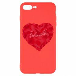 Чехол для iPhone 8 Plus Сердце и надпись Любимой