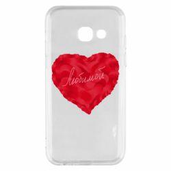 Чехол для Samsung A3 2017 Сердце и надпись Любимой