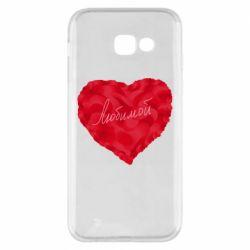 Чехол для Samsung A5 2017 Сердце и надпись Любимой