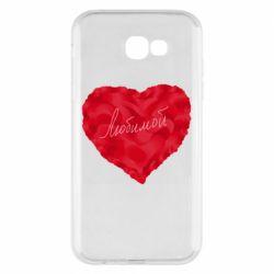 Чехол для Samsung A7 2017 Сердце и надпись Любимой