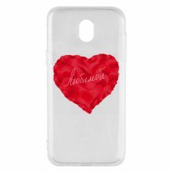 Чехол для Samsung J5 2017 Сердце и надпись Любимой