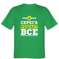 Чоловіча футболка Серьога вирішує все