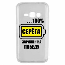 Чехол для Samsung J1 2016 Серега заряжен на победу