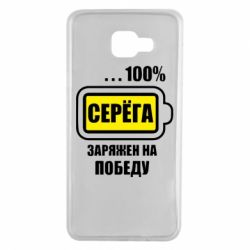 Чехол для Samsung A7 2016 Серега заряжен на победу