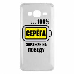 Чехол для Samsung J3 2016 Серега заряжен на победу