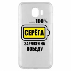 Чехол для Samsung J4 Серега заряжен на победу
