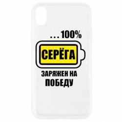 Чехол для iPhone XR Серега заряжен на победу