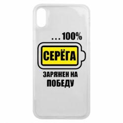 Чехол для iPhone Xs Max Серега заряжен на победу