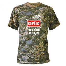 Камуфляжная футболка Серега заряжен на победу - FatLine