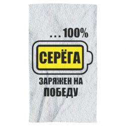 Полотенце Серега заряжен на победу