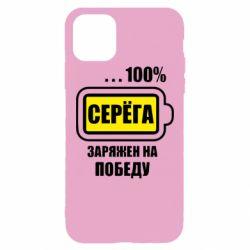 Чехол для iPhone 11 Pro Max Серега заряжен на победу