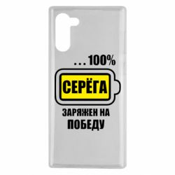 Чехол для Samsung Note 10 Серега заряжен на победу