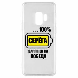 Чехол для Samsung S9 Серега заряжен на победу