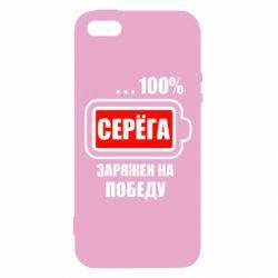Чехол для iPhone5/5S/SE Серега заряжен на победу