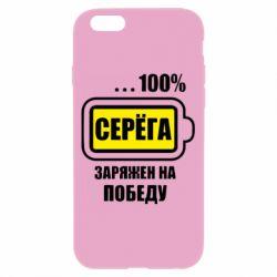 Чехол для iPhone 6/6S Серега заряжен на победу