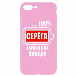 Чехол для iPhone 7 Plus Серега заряжен на победу