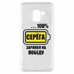 Чехол для Samsung A8 2018 Серега заряжен на победу