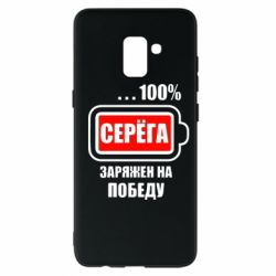 Чехол для Samsung A8+ 2018 Серега заряжен на победу