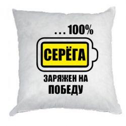 Подушка Серега заряжен на победу - FatLine