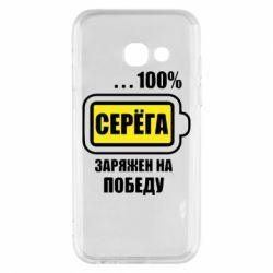 Чехол для Samsung A3 2017 Серега заряжен на победу
