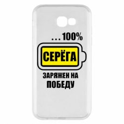 Чехол для Samsung A7 2017 Серега заряжен на победу