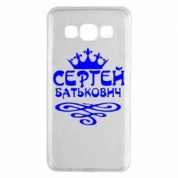 Чохол для Samsung A3 2015 Сергій Батькович