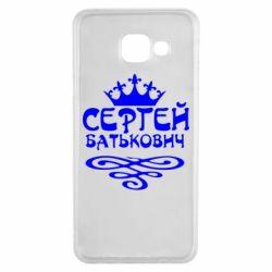 Чохол для Samsung A3 2016 Сергій Батькович