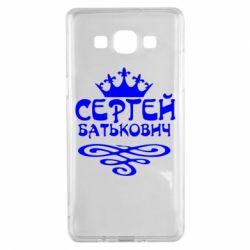 Чохол для Samsung A5 2015 Сергій Батькович