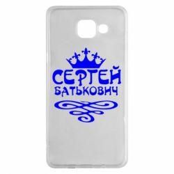 Чохол для Samsung A5 2016 Сергій Батькович