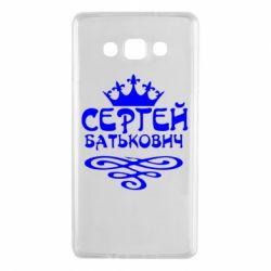 Чохол для Samsung A7 2015 Сергій Батькович