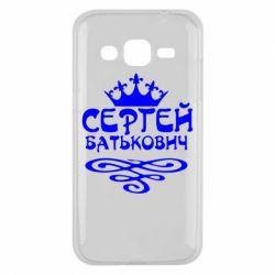 Чохол для Samsung J2 2015 Сергій Батькович