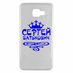 Чохол для Samsung A7 2016 Сергій Батькович
