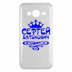 Чохол для Samsung J3 2016 Сергій Батькович
