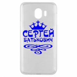 Чохол для Samsung J4 Сергій Батькович