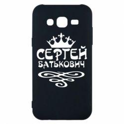 Чохол для Samsung J5 2015 Сергій Батькович