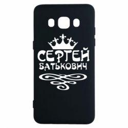 Чохол для Samsung J5 2016 Сергій Батькович